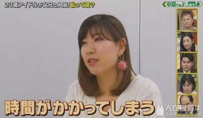 Nữ idol Nhật Bản gây sốc sau khi tiết lộ 23 tuổi vẫn tắm chung cùng bố và 3 anh trai, còn khoe cảnh tắm lên TV - Ảnh 1.
