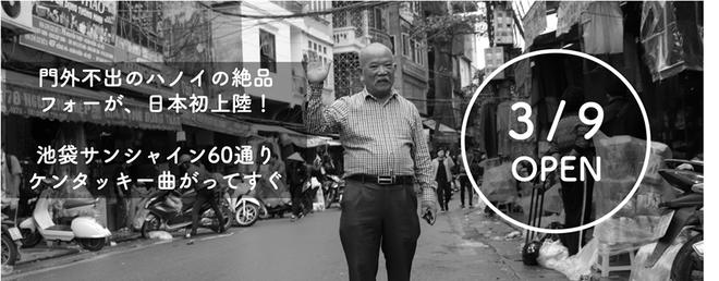 Xôn xao hình ảnh phở Thìn Lò Đúc ở Tokyo, khách xếp hàng đông nườm nượp - Ảnh 5.