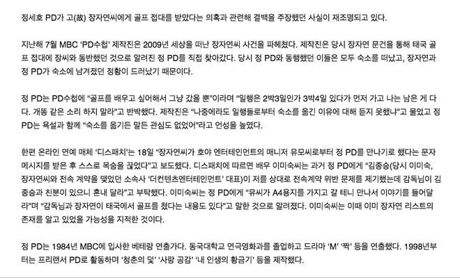 Rầm rộ tin tức sao nữ Vườn sao băng Jang Ja Yeon từng bị ép triệt sản để thành công cụ tình dục, sự thật là gì? - Ảnh 2.