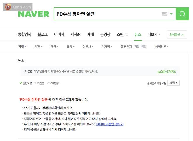 Rầm rộ tin tức sao nữ Vườn sao băng Jang Ja Yeon từng bị ép triệt sản để thành công cụ tình dục, sự thật là gì? - Ảnh 3.
