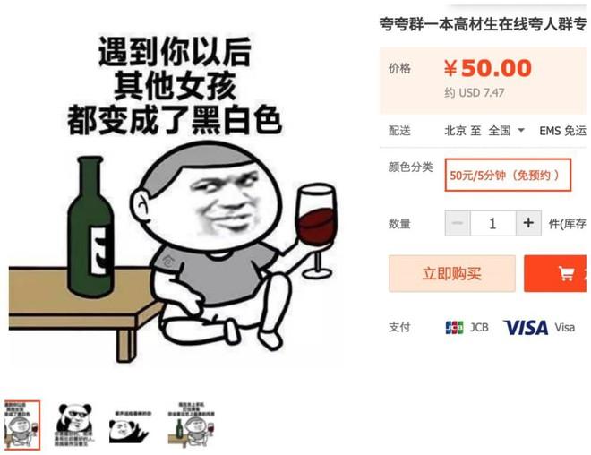 Trả tiền để vào groupchat khen nhau cho sướng: Trào lưu mạng xã hội mới khá dị ở Trung Quốc - Ảnh 2.