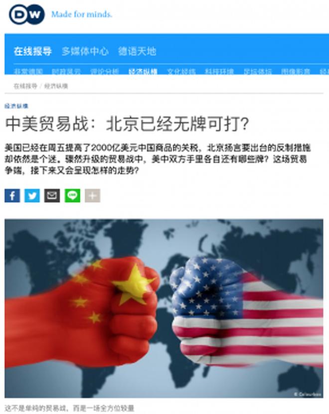 Báo Đức Deutsche Welle: Trung Quốc không còn 'chiêu' nào đáp trả Mỹ về thương mại - Ảnh 1.