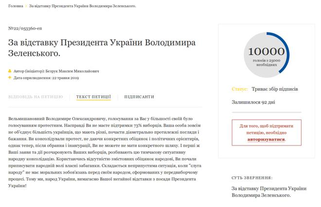 Ông Zelensky liên tục bị tạt nước lạnh: Tân TT còn chưa ngồi ấm chỗ, dân Ukraine đã đòi đuổi - Ảnh 1.