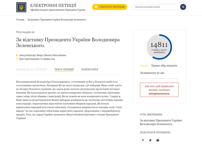 Ông Zelensky liên tục bị tạt nước lạnh: Tân TT còn chưa ngồi ấm chỗ, dân Ukraine đã đòi đuổi - Ảnh 2.