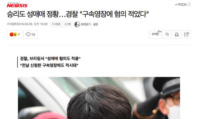 Cảnh sát tuyên bố bổ sung thêm cáo buộc mới chống lại Seungri - Ảnh 1.