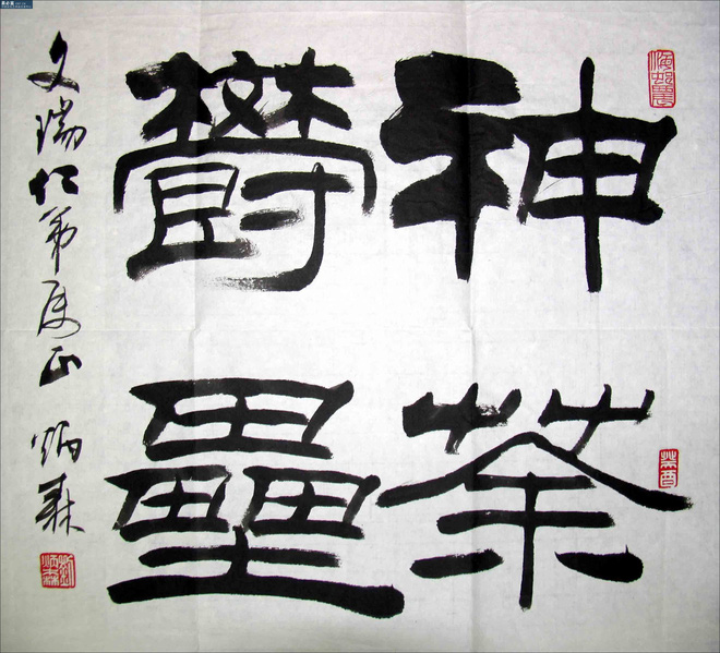 Thần trà Uất Lũy: Bốn chữ người ta thường viết mỗi khi đến Tết Nguyên đán nghĩa là gì? - Ảnh 2.