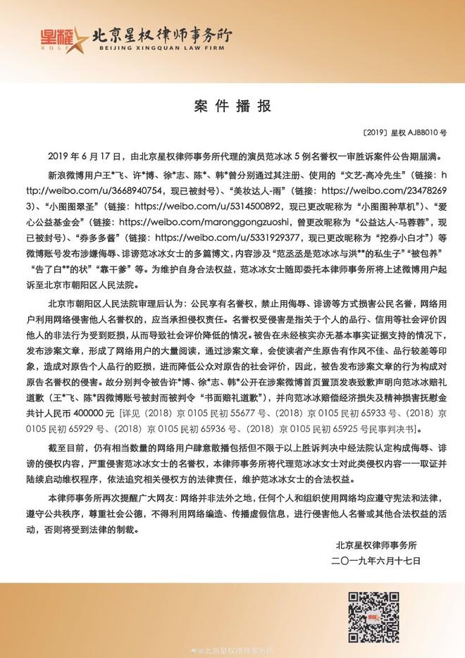 Nhún nhường đã lâu, Phạm Băng Băng bất ngờ phản pháo, thu về hơn 1 tỷ đồng tiền thắng kiện  - Ảnh 1.