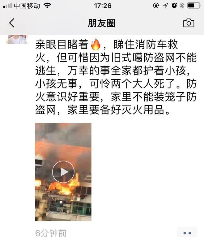 Người mẹ qua đời vì cứu con trong trận hỏa hoạn, nhưng hình ảnh sau khi đám cháy được dập tắt mới khiến mọi người ám ảnh - Ảnh 1.