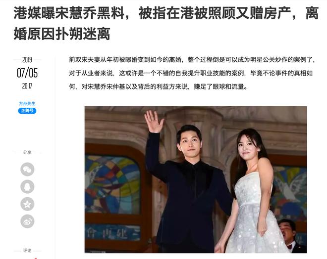 Song Hye Kyo bị đồn có đại gia Hong Kong bao nuôi, tặng bất động sản và đó là lý do Song Joong Ki ly hôn? - Ảnh 1.