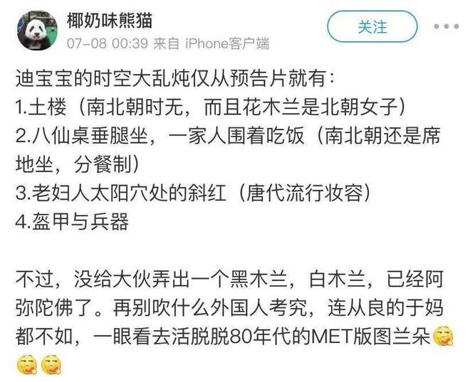Phim của Lưu Diệc Phi gây tranh cãi và khó chịu với khán giả Trung Quốc - Ảnh 6.