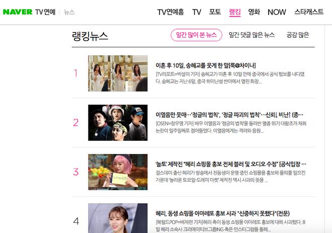 Clip đưa Song Hye Kyo lên top 1 tin hot nhất Hàn: Nhờ 1 câu nói của fan, mỹ nhân nở nụ cười đầu tiên giữa bão ly hôn - Ảnh 2.