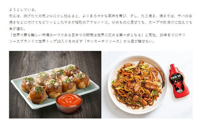 """Chai tương ớt Chin-su của người Việt """"nổi bật"""" trên trang báo lớn của Nhật"""
