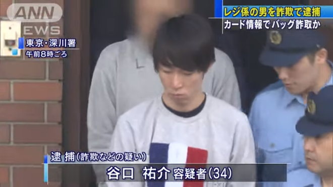 Nhân viên thu ngân Yusuke Taniguchi, 34 tuổi, đã bị bắt giữ vì đánh cắp thông tin thẻ tín dụng của hơn 1300 khách hàng để mua sắm online