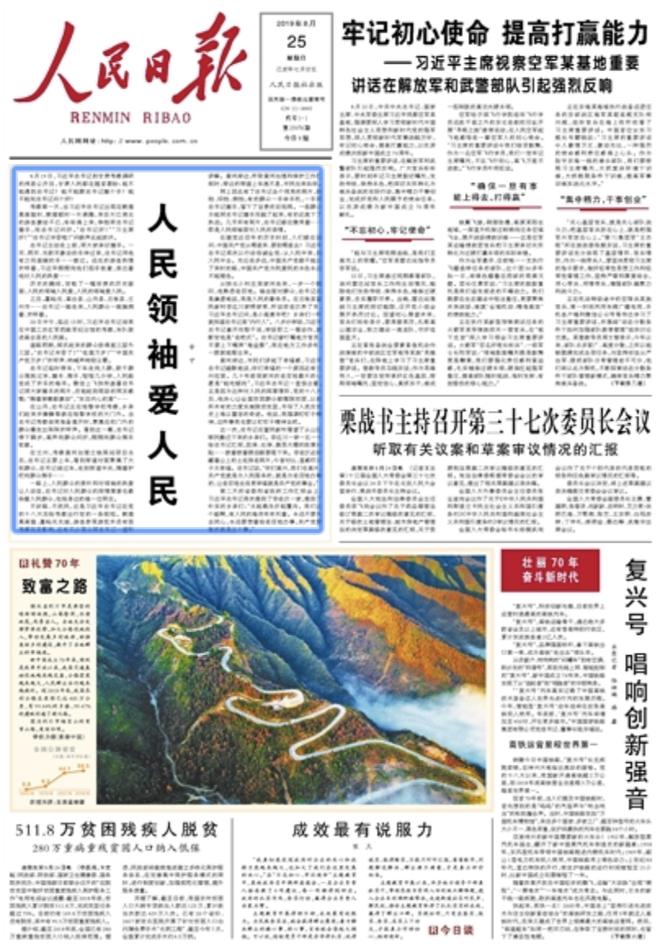 Ông Tập Cận Bình làm Lãnh tụ nhân dân: Trung Quốc ra quyết định bước ngoặt giữa muôn trùng vây? - Ảnh 1.