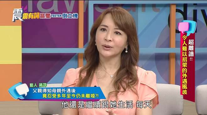 Nữ diễn viên kể chuyện chồng ngoại tình với mẹ ruột nhưng cha cô lại có phản ứng không thể tin - ảnh 3