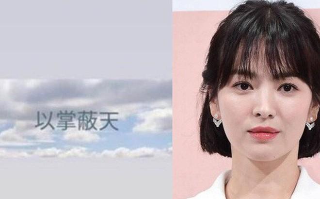 NÓNG: Động thái của anh trai Song Joong Ki ám chỉ Song Hye Kyo làm điều khuất tất sau lưng gây bão
