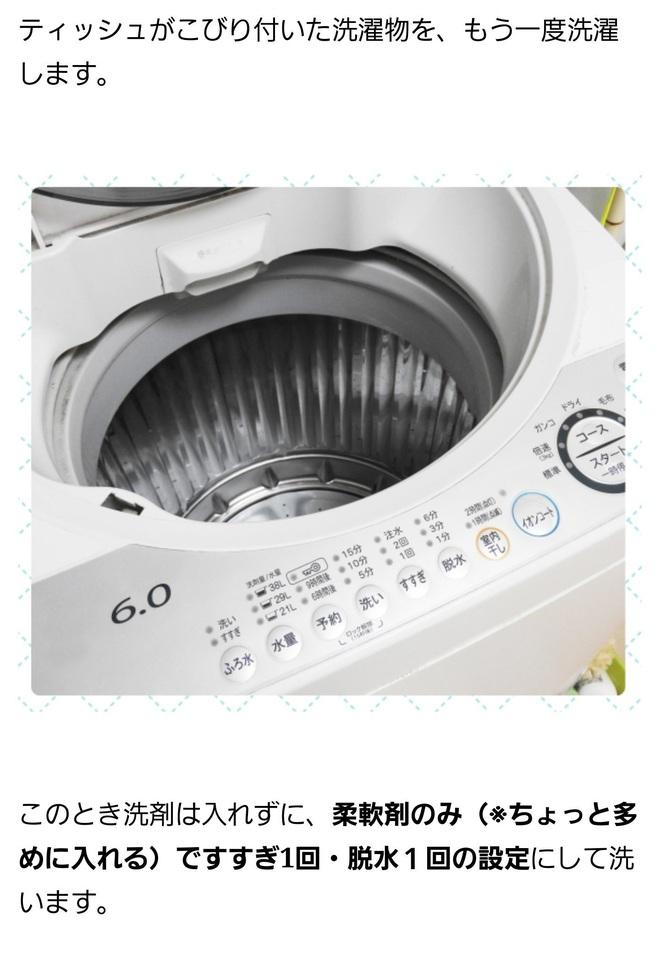 Nhỡ quên giấy trong túi quần áo khi bỏ vào máy giặt, chị em đừng vội hốt hoảng vì đã có cách chữa cháy êm ru - Ảnh 1.