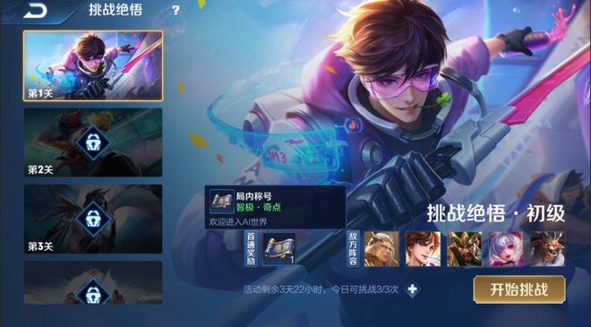 Tencent biến game online phổ biến nhất Trung Quốc trở thành công cụ đào tạo AI tối thượng - Ảnh 1.