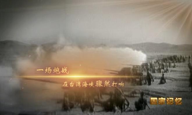 Tài liệu mật về Đài Loan: PLA nã pháo, tàu Mỹ rút chạy; người Trung Quốc thấy mùi thống nhất bằng quân sự - Ảnh 1.