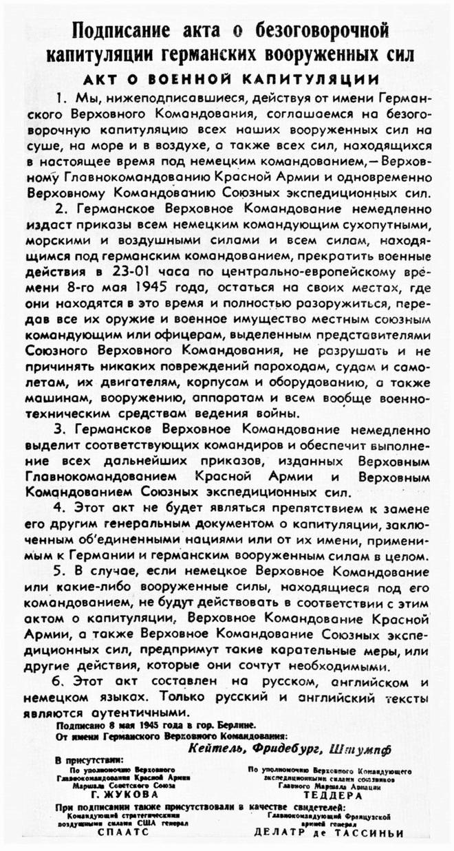 Sự tình việc văn bản đầu hàng của Đức Quốc xã được ký hai lần - Ảnh 3.