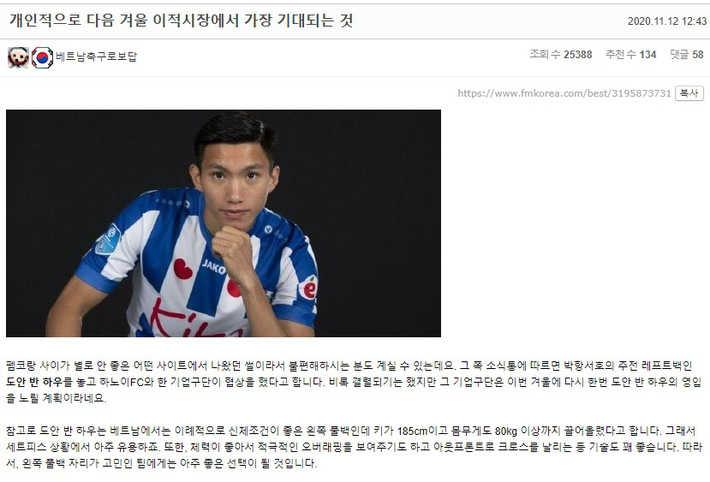 NÓNG: Báo Hàn Quốc loan tin CLB mạnh nhất K.League muốn chiêu mộ Đoàn Văn Hậu - Ảnh 1.