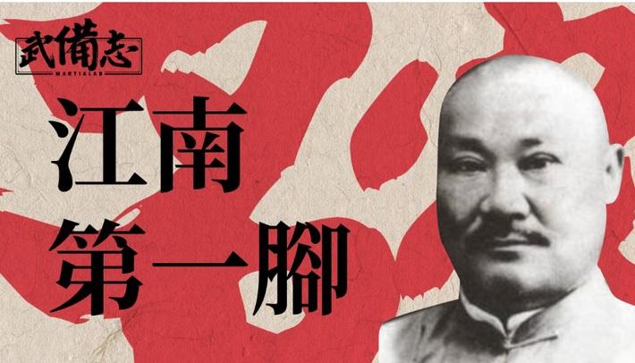 """Võ công cái thế của """"Thần cước"""" vô địch thiên hạ, là vệ sĩ số 1 của Tôn Trung Sơn - Ảnh 2."""