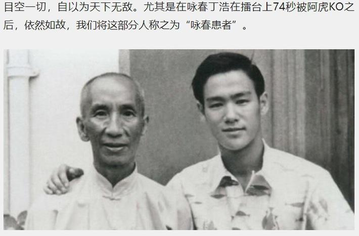 Võ sĩ Vịnh Xuân thua ê chề, báo Trung Quốc bất ngờ oán trách... Diệp Vấn, Lý Tiểu Long - Ảnh 2.