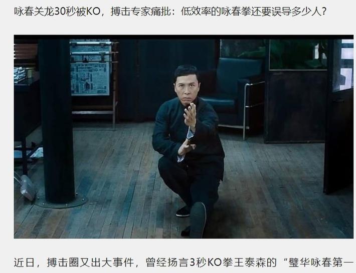 Võ sĩ Vịnh Xuân thua ê chề, báo Trung Quốc bất ngờ oán trách... Diệp Vấn, Lý Tiểu Long - Ảnh 1.