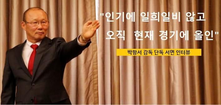 Trả lời báo Hàn Quốc, HLV Park Hang-seo tiết lộ về cuộc đàm phán kéo dài 10 tiếng với VFF - Ảnh 1.