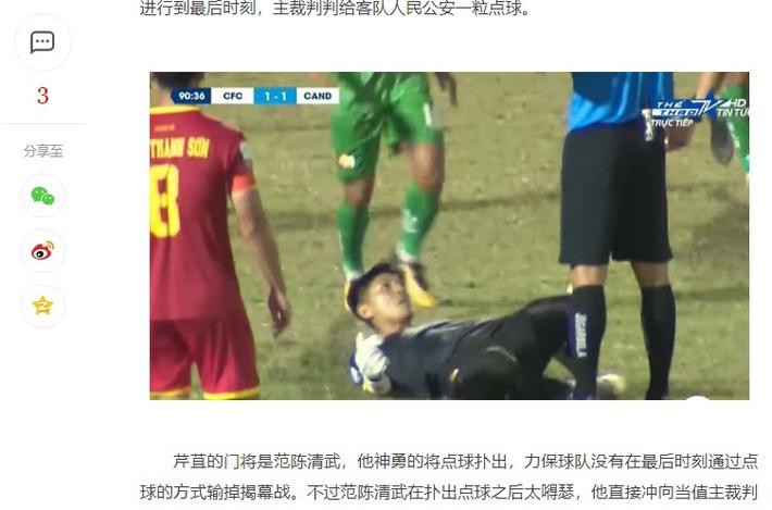 Thủ môn Việt Nam bị báo Trung Quốc mỉa mai vì hành vi chọc tức trọng tài - Ảnh 1.