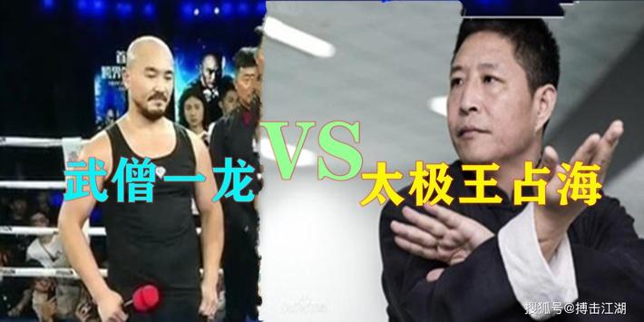 Yi Long và cao thủ Thái Cực Quyền diễn kịch, giả vờ tỉ thí để chia số tiền khổng lồ? - Ảnh 1.