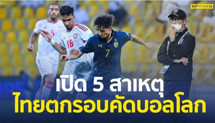 """Báo Thái Lan bất ngờ """"oán trách"""", cho rằng tuyển Việt Nam quá mạnh khiến đội nhà bị loại - Ảnh 3."""