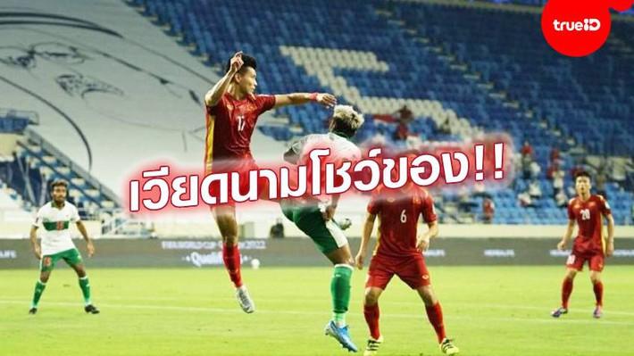 Báo Thái Lan kinh ngạc với siêu phẩm tiki-taka của Văn Thanh, hết lời ca ngợi tuyển Việt Nam - Ảnh 1.
