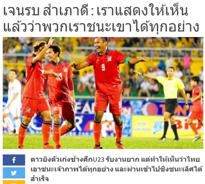 Báo quốc tế nổ tưng bừng, xem Thái Lan là nhà vô địch sớm - Ảnh 2.