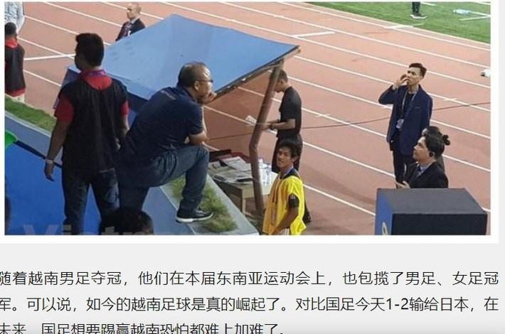 """Báo Trung Quốc: """"Khủng khiếp! Khó tin Việt Nam hạ Indonesia 3-0"""" - Ảnh 2."""