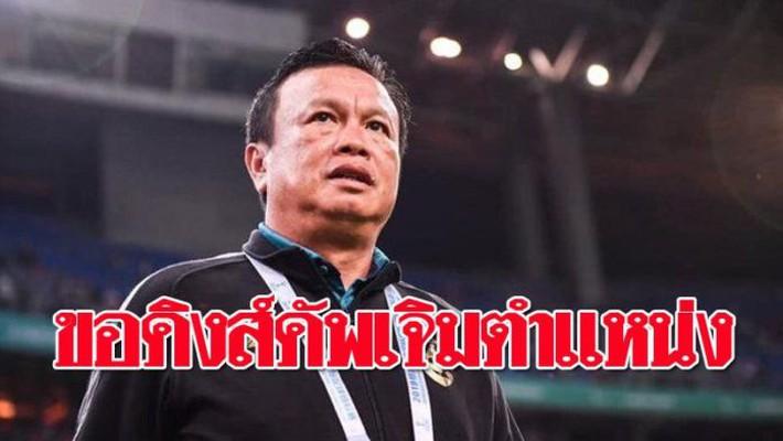 HLV tuyển Thái tuyên bố dốc toàn lực cho mục tiêu hạ Việt Nam, vô địch Kings Cup - Ảnh 2.
