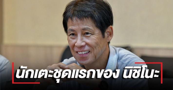 Thái Lan chốt quy trình gọi quân 'đại chiến' tuyển Việt Nam tại vòng loại World Cup - Ảnh 1.