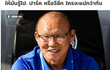"""Báo Thái Lan dành sự """"ưu ái"""" hiếm có nhằm đề cao tầm ảnh hưởng của HLV Park Hang-seo"""