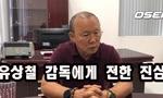 Tin dữ ập đến, HLV Park Hang-seo bật khóc vì học trò cũ bị ung thư giai đoạn cuối