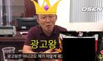 """Điều ý nghĩa ẩn sau biệt danh """"Vua quảng cáo"""" của HLV Park Hang-seo"""