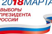 Bầu cử tổng thống Nga 2018