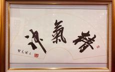 """Tâm xuất Phật biết và quan niệm sống """"kỳ quặc"""" của kỷ lục gia đem 2 bức thư pháp đấu giá vì máy thở"""