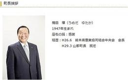Giống tên ông Biden, Thị trưởng Nhật Bản bỗng dưng nổi tiếng