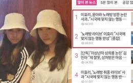 """Bạn Lee Hyori kể lại toàn bộ vụ đi hát karaoke giữa mùa dịch: Nữ ca sĩ có men say nên """"xõa"""" tới bến, áy náy với YoonA"""