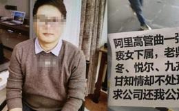 Bê bối sốc: Nữ nhân viên tố bị lãnh đạo tập đoàn của Jack Ma tấn công tình dục nghiêm trọng, bắt đi tiếp rượu và cưỡng hiếp 4 lần trong 1 đêm