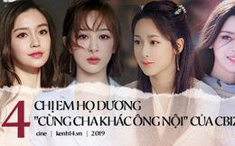 4 chị em họ Dương của làng phim Hoa Ngữ: Người tình duyên lận đận, kẻ bất tài nhưng vẫn nổi bất chấp
