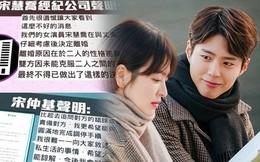 Báo Trung đưa tin chấn động: Song Hye Kyo mang thai nhưng không phải con Song Joong Ki, ngoại tình với Park Bo Gum?