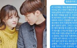 Biến căng: Goo Hye Sun công bố tin nhắn vạch mặt Ahn Jae Hyun và CEO hùa nhau lăng mạ, còn đòi tiền chồng cũ
