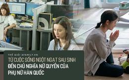 Khủng hoảng công việc và cuộc sống bí bách  sau sinh của phụ nữ Hàn Quốc: Lối thoát nào cho những con người tội nghiệp