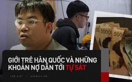 Quả bom nổ chậm tại Hàn Quốc: Giới trẻ làm 1 tiêu 10, nợ nần dồn ép đến mức phải tự tử